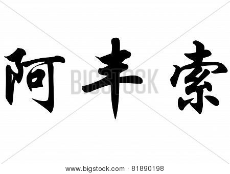 English Name Afonso In Chinese Calligraphy Characters