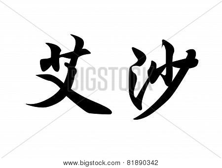 English Name Aisha In Chinese Calligraphy Characters