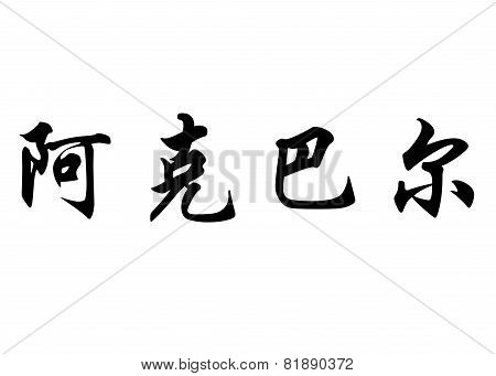 English Name Akbar In Chinese Calligraphy Characters