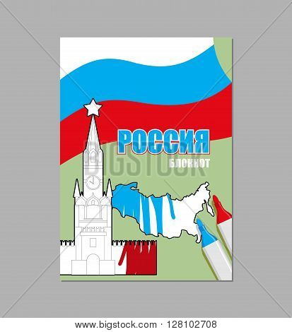 Russian Covers For Notebooks. National Book. Moscow Kremlin And Russia Map. Cover For Book Painting.