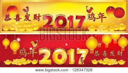 Banner set for Chinese New Year 2017, year of the rooster. Chinese Text: Happy New Year; Year of the Rooster. Specific colors for Spring Festival and elements for this celebration