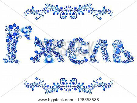 Russian word Gzhel in blue floral ornament in traditional Russian folk craft on white background. Russian folklore. Vector illustration