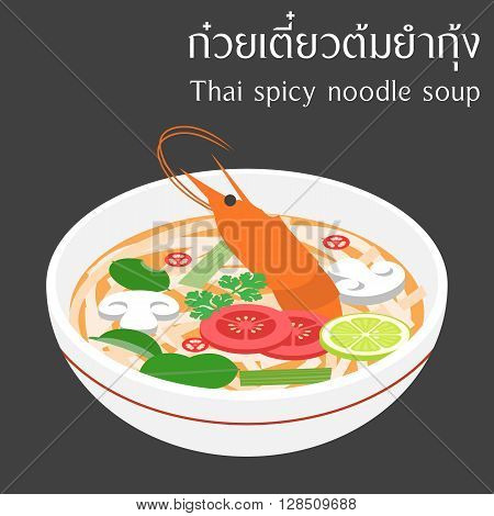 Vector Thai spicy noodle soup with Thai alphabet