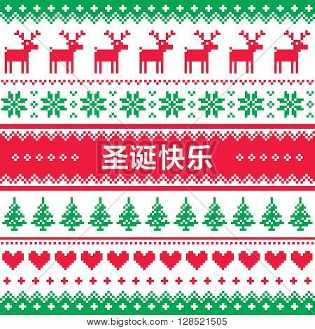 Merry Christmas in Chinese Mandarin pattern, greetings card
