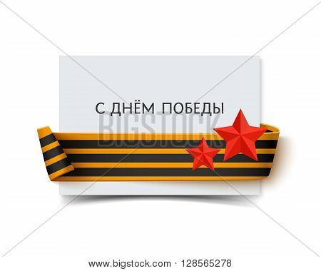 Paper card with saint george ribbon, stars and inscription in Russian Happy Victory day. Vector banner for victory day. Greeting card with shadow and st george ribbon isolated on white.