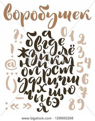 Brush script cyrillic alphabet. Russian title - Little sparrow.