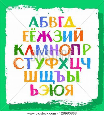Vector colorful letters of the Russian alphabet, imitation of the texture of crayons. Capital letters.