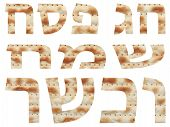 stock photo of hebrew  - Traditional Jewish holiday  - JPG