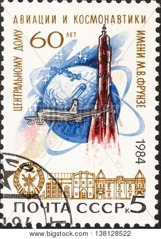 MOSCOW RUSSIA - DECEMBER 2015: a post stamp printed in the USSR and devoted to the 60th Anniversary of Central House of Aviation and Cosmonautics circa 1984