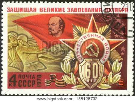 MOSCOW RUSSIA - DECEMBER 2015: a post stamp printed in the USSR shows soldiers leaving for the front and the portrait of Lenin the series