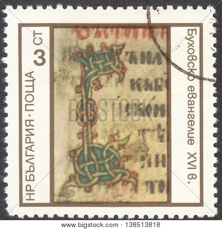 MOSCOW RUSSIA - CIRCA FEBRUARY 2016: a post stamp printed in BULGARIA shows a symbol of old Bulgarian script the series