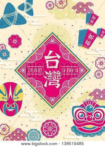 Retro Taiwan Culture Poster
