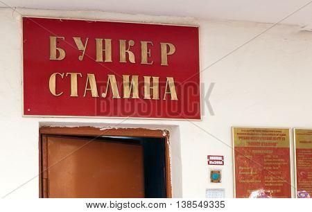 Samara Russia - June 25 2016 Enter to Stalins bunker in Samara Russia