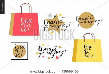 Thank you for your purchase - set of six vector russian brush writings with various flat designed elements - shopping paper bag, golden star, geometric design - on white background