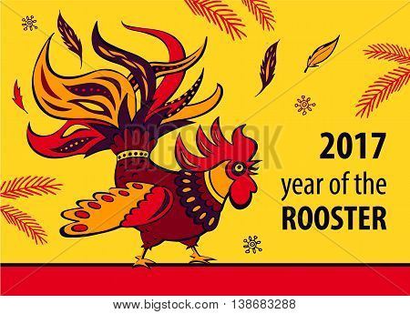 2017 Chinese New Year of the Rooster. Vector Illustration with xmas tree. Hand drawn silhouette illustration rooster. Template for Greeting Congratulations and Invitations.