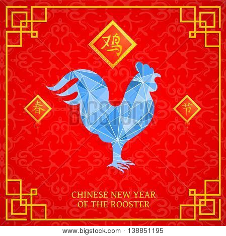 Traditional greeting card design for Chinese New Year 2017. Hieroglyph translation - Chinese New Year of the Rooster