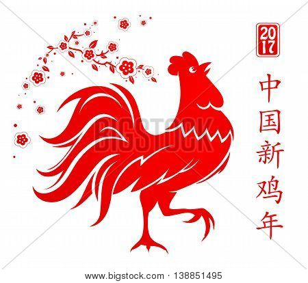 Greeting card with red cock - symbol of 2017. hieroglyph translation: Chinese New Year of the Rooster
