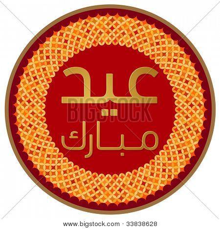 Message 'Eid Mubarak' in arabic script