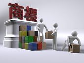 Building A Brand (with Chinese Text) poster