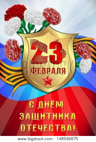 Holiday card for Defender or Victory day on Russian flag background with carnations and George ribbon. Russian translation: 23 February Happy Defender of the Fatherland day. Vector illustration