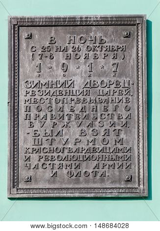 St. Petersburg Russia. The plaque on the building of the Winter Palace dedicated to his assault in 1917