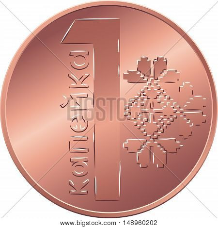vector reverse new Belarusian Money BYN one copeck coin with Value and ornament symbolizing the pursuit of happiness and freedom