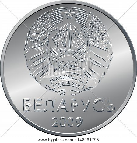 vector obverse new Belarusian Money BYN ruble silver coin with National emblem and inscription Belarus