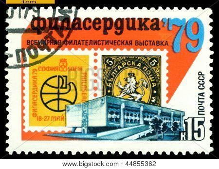 Vintage  Postage Stamp. Philatelic Exhibition  Filaserdika 79.