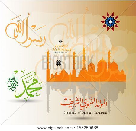 vector arabic calligraphy translation : birthday of Prophet Muhammad, peace be upon him with an Islamic background and beautiful decoration