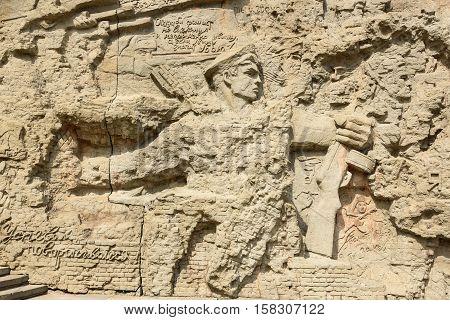Fragment Of Bas-relief Of Ruined Walls. Memorial Complex Mamayev Kurgan In Volgograd