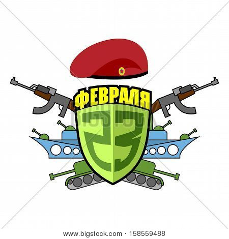 February 23 Emblem. Military Russian Holiday. Translation: On 23 February. Army Beret  And Weapons L