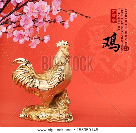 Rooster year,Gold Rooster with plum,Chinese calligraphy translation: Rooster.Red stamps which Translation: good bless for new year