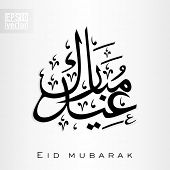 stock photo of ramazan mubarak  - Arabic Islamic calligraphy of text Eid Mubarak for Muslim Community festival Eid - JPG