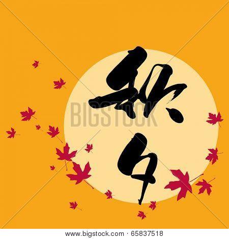 Vector Korean Mid Autumn Calligraphy. Translation: Mid Autumn