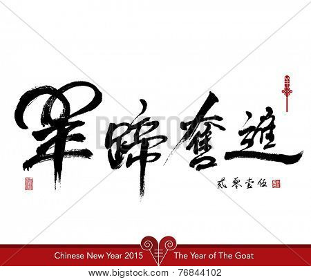 Vector Goat Calligraphy, Chinese New Year 2015. Translation of Calligraphy, Main:  Gallop Towards Success, Sub: 2015, Red Stamp: Good Fortune.