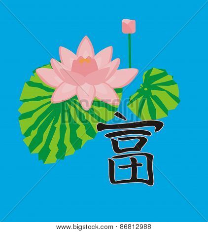 lotus and Chinese character - Wealth