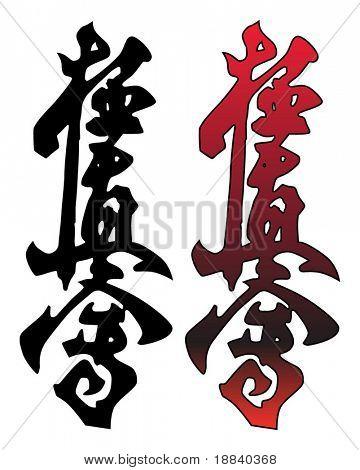 Kyokushinkay karate symbol vector illustration