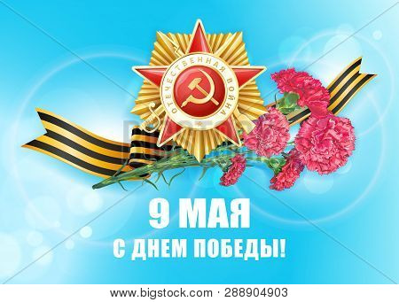 Day Of Victory Over Fascism