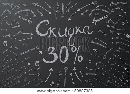 Sale Concept with Cyrillic Text