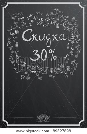 Discount concept with cyrillic text