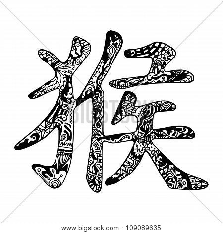 Chinese monkey hieroglyph with hand-drawn pattern