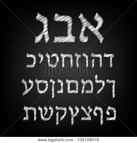 Chalk Hebrew font on a dark background. Alphabet. Vector illustration
