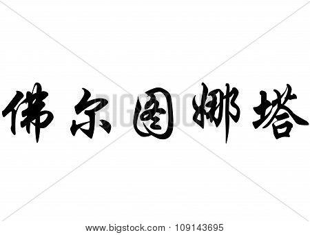 English Name Fortunata In Chinese Calligraphy Characters