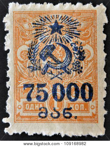 RUSSIA - CIRCA 1945: A Stamp printed in the USSR shows communism emblem circa 1945