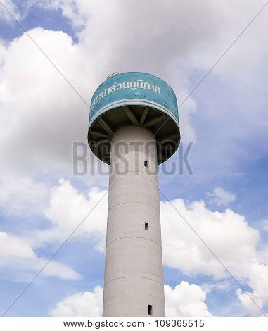 Modern Water Tank