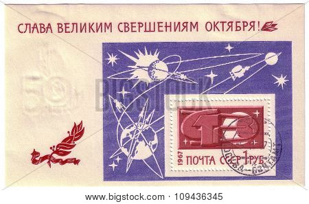 Ussr - Circa 1967: A Stamp Printed In The Ussr. Block 52. Glory To The Great Achievements Of October