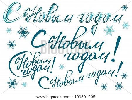Happy new year. Set russian text