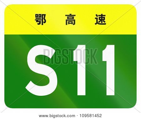 Road Shield Of Provincial Highway In China - The Characters At The Top Identify The Province Hubei