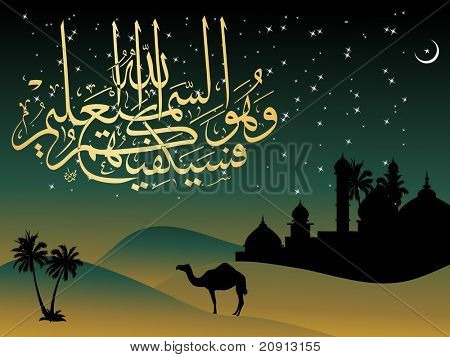 illustration of islamic holly words for eid, design