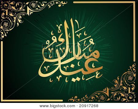 illustration, creative islamic holly background frame